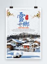 冬季雪乡度假旅游海报设计图片