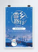 深蓝色雪乡浪漫旅行海报设计图片