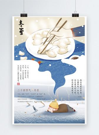 创意二十四节气冬至吃饺子