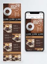 棕色咖啡咖啡豆饮品手机端模板图片