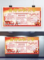 消防知识安全展板图片