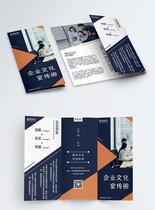 蓝色简约企业文化宣传手册三折页图片