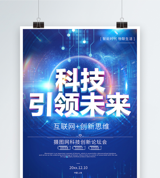 创意简洁科技引领未来海报图片