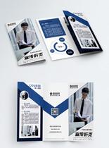 蓝色商务风公司宣传三折页图片