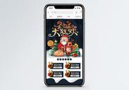 圣诞节化妆品促销淘宝手机端模板图片