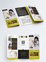 黄色简约招生简章宣传三折页图片