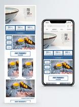 蓝色陶瓷碗具家居厨具用品手机端模板图片