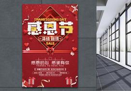 红色立体字感恩节促销海报图片