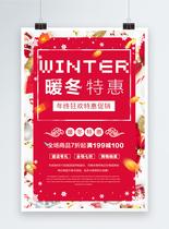 红色时尚暖冬特惠促销海报设计图片