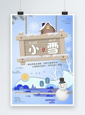中国传统节日之小雪节日海报