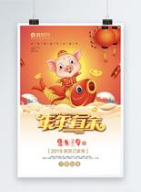年年有余猪年喜庆海报图片