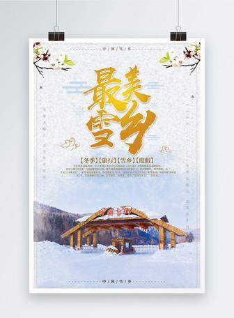最美雪乡中国雪乡旅游海报设计