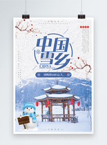 中国雪乡旅游海报设计图片