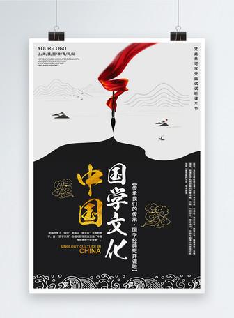 简约大气中国风国学文化海报