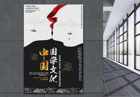 简约大气中国风国学文化海报图片