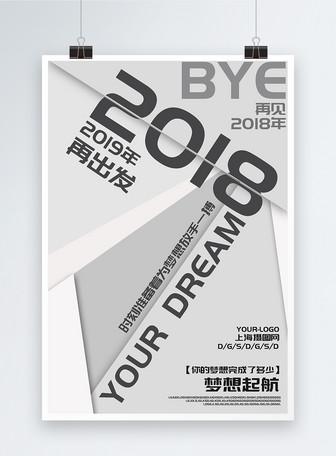 创意排版企业文化跨年宣传海报