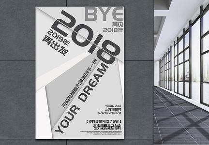 创意排版企业文化跨年宣传海报图片