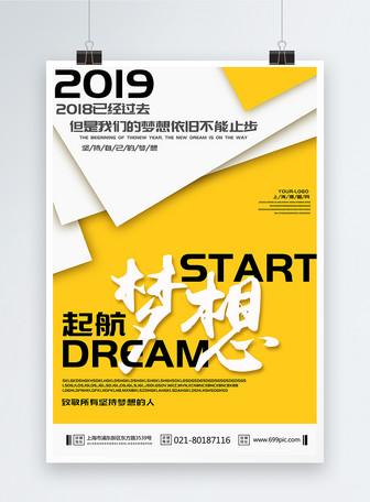 黄色简约企业文化梦想宣传海报
