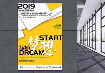 黄色简约企业文化梦想宣传海报图片