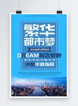 追逐梦想企业文化海报图片