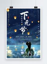 传统节日之下元节节日海报图片