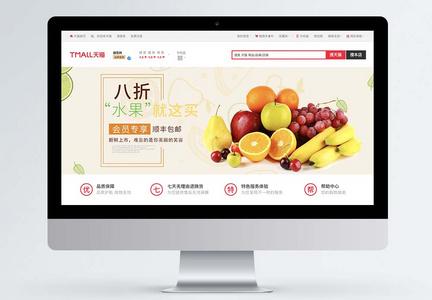 水果生鲜促销宣传淘宝banner图片