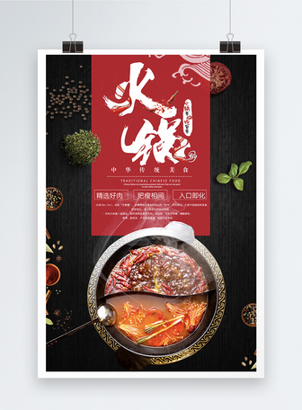 重庆火锅饮食海报