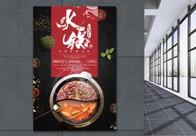 重庆火锅饮食海报图片