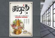 铜锅火锅涮羊肉饮食海报图片