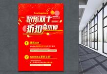 传统创意双十二海报设计图片