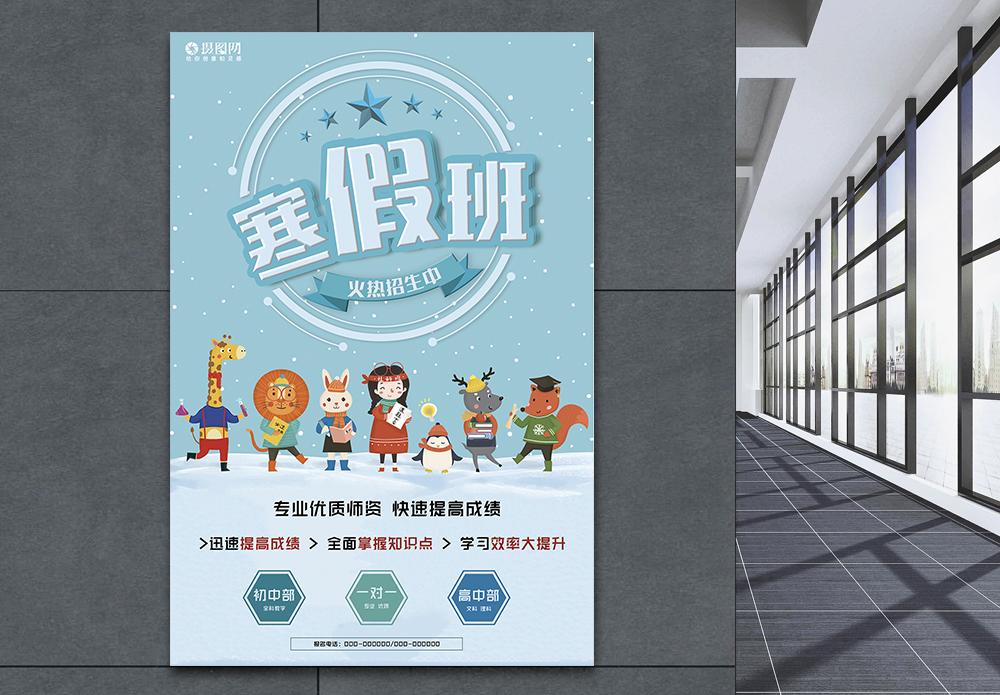 寒假补习班招生海报图片