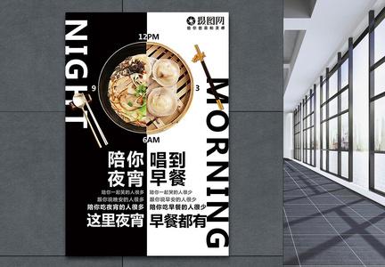 美食夜宵早餐创意海报图片