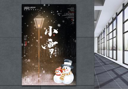 雪花风传统二十四节气小雪规划图片