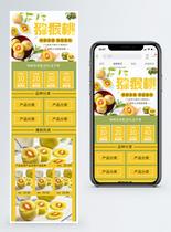 黄绿色猕猴桃新鲜水果手机端模板图片