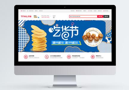 吃过节零食促销淘宝banner图片