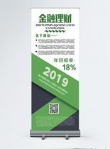 绿色简约金融理财展架图片
