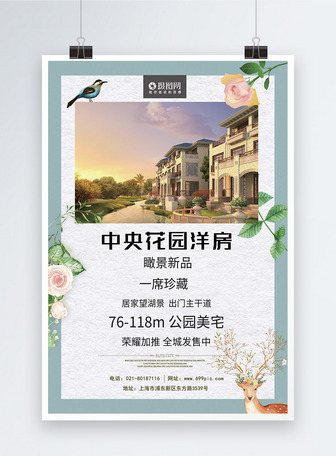 房地产售楼宣传海报设计