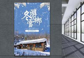 冬游雪乡旅游海报图片