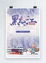 黑龙江雪乡旅游海报设计图片