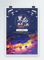 黑龙江雪乡旅行海报图片