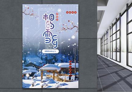 相约雪乡浪漫之旅旅游海报图片