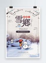 黑龙江雪乡旅游海报图片