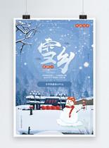 雪乡海报图片