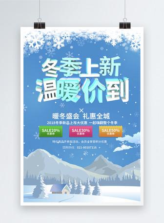 蓝色清新冬季上新温暖价到促销海报