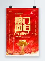 大气红色澳门回归纪念日宣传海报图片