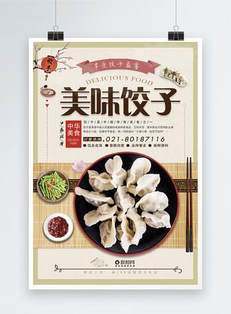 美味饺子促销海报