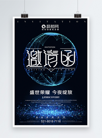 创意科技感企业邀请函海报