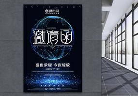 创意科技感企业邀请函海报图片