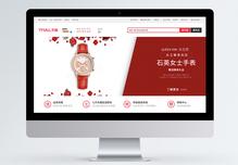 红色时尚石英手表淘宝banner图片