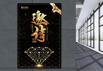 黑金科技感大气邀请函海报图片